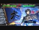 【三国志大戦】自称・鬼才の戦 39戦目 vs5枚駿弓【対一品下位】