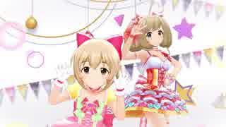 【デレステMV】 Twin☆くるっ★テール 【U149特別編】
