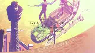 【恋は雨上がりのように OP】ノスタルジックレインフォール【高音質】