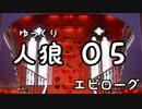 ゆっくり長期人狼05 妖精の村 エピローグ