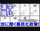 【韓国が漢字をまたまた廃止】 これが世に聞く愚民化政策!