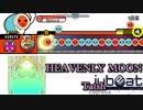 HEAVENLY MOON/Tatsh  【TJAPlayer2 for.PC/jubeat[EXT・Lv10] 】