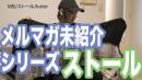【メルマガ未紹介シリーズ】ストール紹介編vol.1