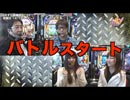 万発・ヤングの今がぱちドキッ! 第36話 (1/2)