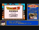 【GB】ドラゴンボールZ_悟空飛翔伝_RTA _55:06_part1/3 thumbnail