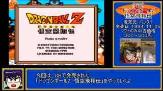 【GB】ドラゴンボールZ_悟空飛翔伝_RTA _55:06_part1/3