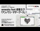 wowaka feat.初音ミク「アンノウン・マザーグース」/ ニンテンドー3DSテーマ ニコニコアレンジ