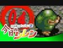 第62位:卍【実況】今日のシレン【TMTA】004 thumbnail