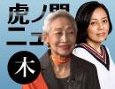 【DHC】1/18(木) 有本香×金美齢×居島一平【虎ノ門ニュース】