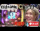 パチンコオリジナル必勝法 オリ法の神髄#11-1