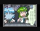 第93位:東方4コマ「がんばれ小傘さん」170 北陸一週間の旅 Episode.3 thumbnail