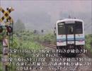 【#30.5改】鉄道小ネタ「三江線-消すと増えます-」
