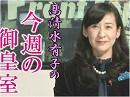 【今週の御皇室】来るべき譲位、秋篠宮殿下に揺るぎない「お...
