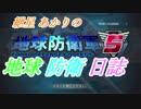 【地球防衛軍5】紲星あかりの地球防衛日誌5日目-1 Mission30