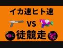 【スプラトゥーン2】N-ZAP85 イカ速ヒト速徹底検証!vsスシ徒競走対決!