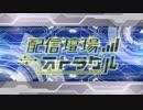 【音街ウナ】配信壇場ストラグル【オリジナルPV】