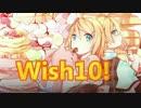 【鏡音リンレンV4X】Wish10!【鏡音リン・レン誕生祭オリジナル曲】