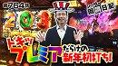 シーサ。の回胴日記_第764話(特別編)[by ARROWS-SCREEN]