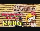 【PUBG】最強の強者は誰か!?4人チームで「PLAYERUNKNOWN'S BATTLEGROUNDS」♯7