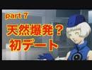 【ペルソナ3 】第7階 【初見 】PSP版