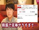 「韓国で泥棒やりすぎ日本へ」韓国人が窃盗容疑で逮捕 やはり報じないあの新聞