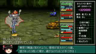 【ゆっくり実況】メタルマックス2R 初周から難易度ゴッド Part16 後編