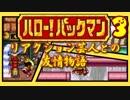 【ハロー!パックマン】リアクション芸人との友情物語!【実況】第3話