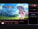 【RTA】東方紅輝心 レミリア編 19:33 PS4