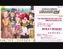 【楽曲試聴】「WE ARE ONE!!」「スタートリップ」【ミリオンライブ!】