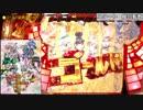 第42位:【家パチ実機】CRF戦姫絶唱シンフォギアpart9【ED目指す】 thumbnail