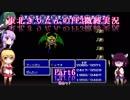 【FF3(FC)】光の戦士(になりたい)きりたん Part6【VOICEROID実況(微縛)】