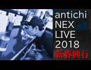 アンチッチNEX LIVE 2018新春興行 in マンガサロン「トリガー」