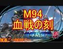 【地球防衛軍5】毎日隊員ご~のEDFご~ M94【実況】