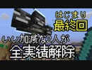 【Switch版マイクラ】いい加減な2人の全実績解除【実況】Part13 最終回