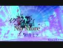 【初音ミク】イグザクトリィ (Exactly), No More【オリジナル】
