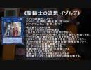 遊戯王で闇のゲームをしてみたVRAINS その35【イナバ】VS【チマ】