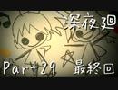 【フルボイス実況】幼い少女はふたり、深い夜を廻る【だれか】29 最終回