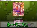 【自作ゲーム】ロコロコクエスト part3