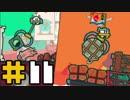 【はたらくUFO】新人UFOの四畳半地球生活 #11