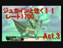 【ポケモンUSM】ジュカインと往く!!レート1700 Act.3