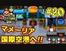 【マリオ&ルイージRPG1 DX】ブラザーアクションRPGを実況プレイ!!【Part20】