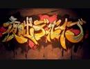 【UTAUカバー】夜咄ディセイブ【吟餓】