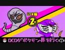 【ポケモンUSM】DCDがポケモン界を行くpart2【ゆっくり実況】