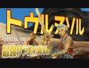 【FF12 TZA】トウルヌソルを入荷します+マサムネIと同時入荷【実況】1/3