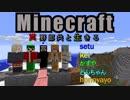 【Minecraft実況】5人でマインクラフトPart.1