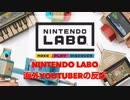 【海外の反応】NINTENDO LABO 海外YouTuber達の反応