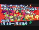 #19【splatoon2】野良サーモンランでレート700目指して!【'18/1/18】
