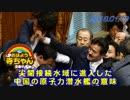 【佐藤正久】 尖閣接続水域に進入した中国の原子力潜水艦の意味 20180119