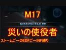 【地球防衛軍5】Rストームご~のINF縛りでご~ M17【実況】