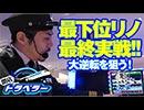 閉店トラベラー 〜55分前のVictory Flight〜【第20話】